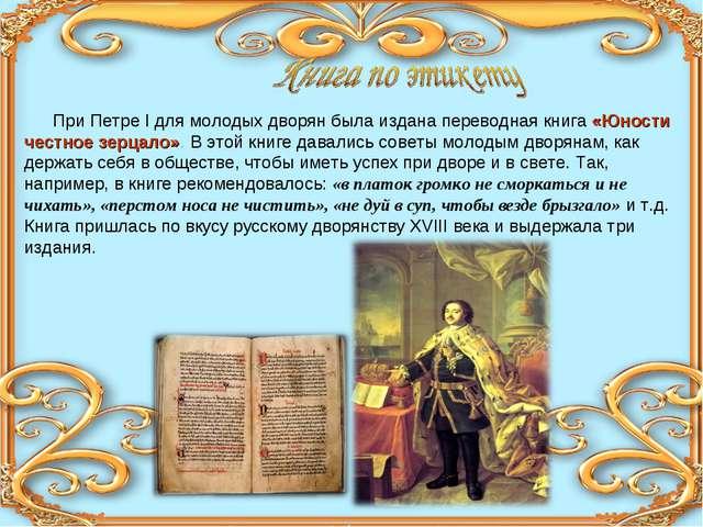 При Петре I для молодых дворян была издана переводная книга «Юности честное з...