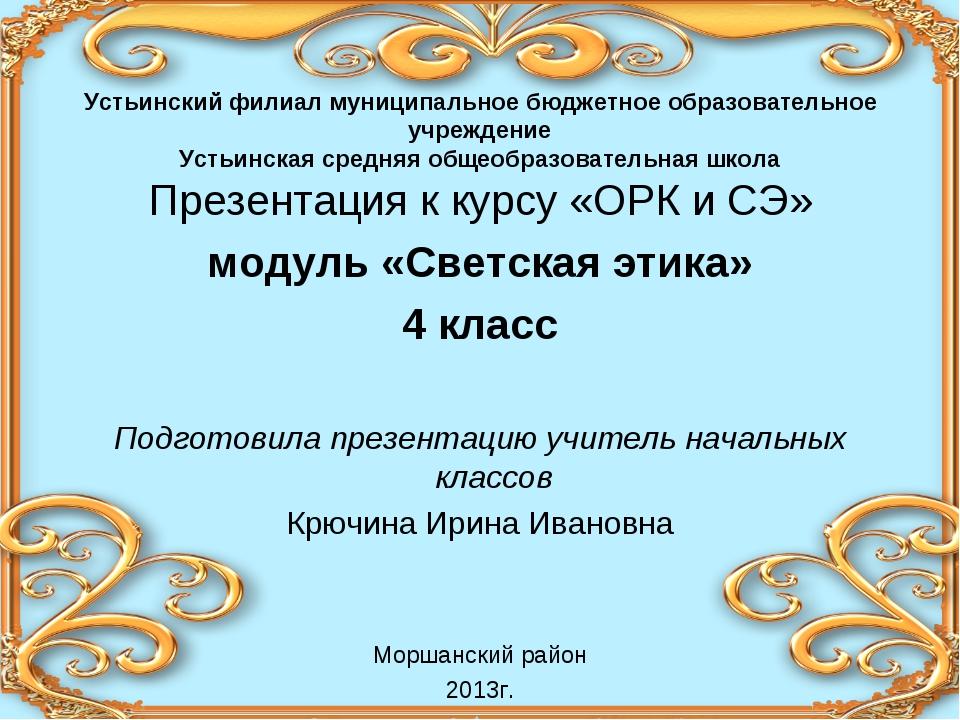 Устьинский филиал муниципальное бюджетное образовательное учреждение Устьинс...