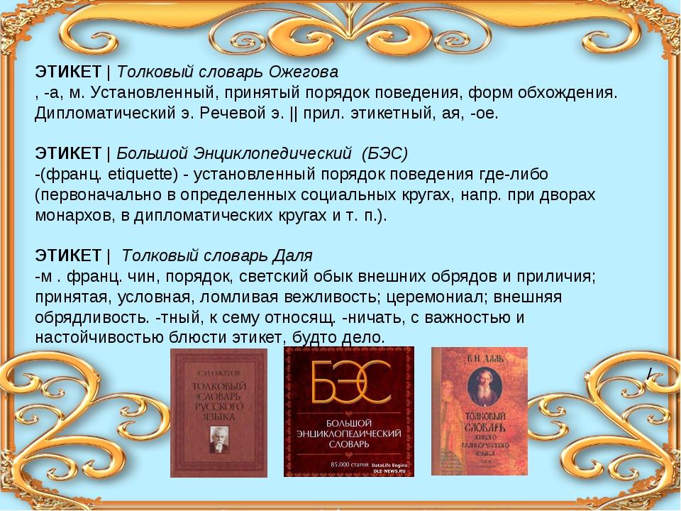 ЭТИКЕТ|Толковый словарь Ожегова , -а, м. Установленный, принятый порядок по...