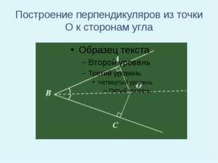 Построение перпендикуляров из точки О к сторонам угла