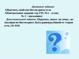 Домашнее задание: 1)Выучить свойство биссектрисы угла 2)Контрольные задания