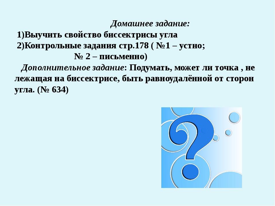 Домашнее задание: 1)Выучить свойство биссектрисы угла 2)Контрольные задания...