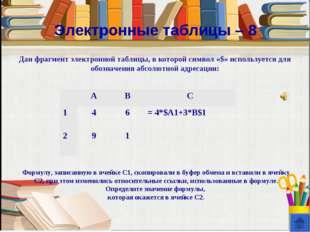 Электронные таблицы – 8 Дан фрагмент электронной таблицы, в которой символ «$