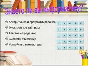 Алгоритмика и программирование Электронные таблицы Текстовый редактор Системы