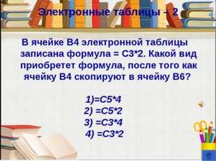 Электронные таблицы – 2 В ячейке B4 электронной таблицы записана формула = C3