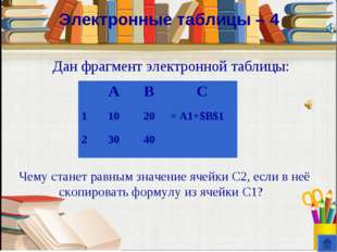 Электронные таблицы – 4 Дан фрагмент электронной таблицы: Чему станет равным