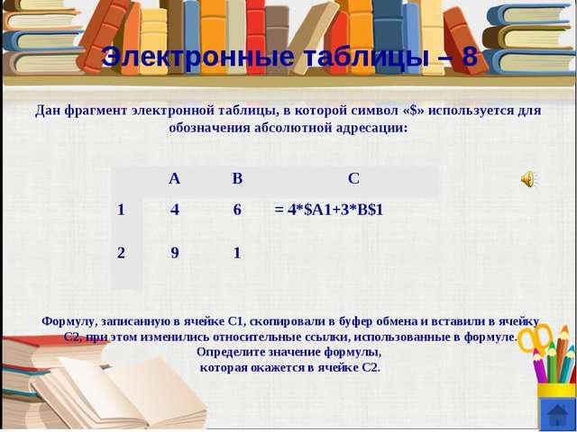 Электронные таблицы – 8 Дан фрагмент электронной таблицы, в которой символ «$...