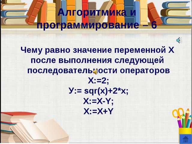 Алгоритмика и программирование – 6 Чему равно значение переменной Х после вып...