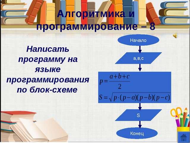 Алгоритмика и программирование – 8 Написать программу на языке программирован...