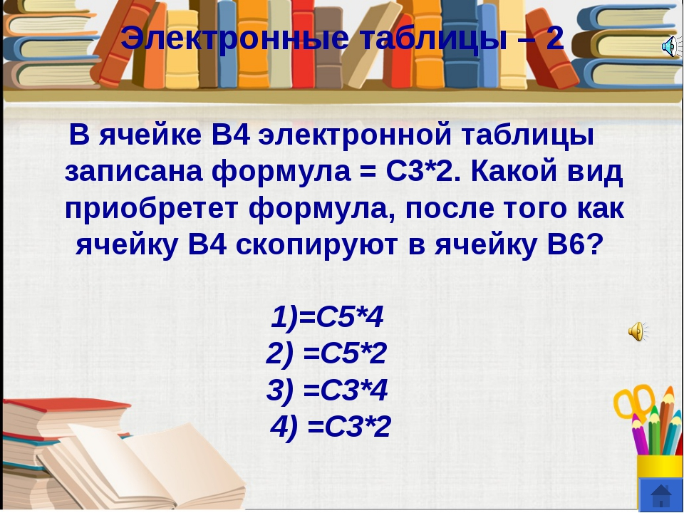 Электронные таблицы – 2 В ячейке B4 электронной таблицы записана формула = C3...