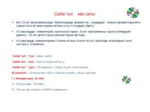 Сабақтың мақсаты: MS Excel программасында берілгендерді форматтау, сандардың