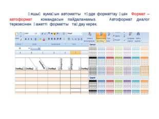 Ұяшық аумағын автоматты түрде форматтау үшін Формат – автоформат командасын