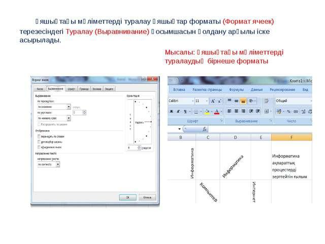 Ұяшықтағы мәліметтерді туралау Ұяшықтар форматы (Формат ячеек) терезесіндегі...