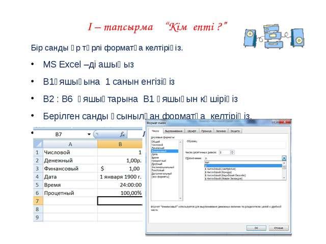 """І – тапсырма """"Кім епті ?"""" Бір санды әр түрлі форматқа келтіріңіз. MS Excel –д..."""
