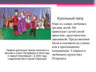 Кукольный театр Одно из самых любимых зрелищ детей. Он привлекает детей своей