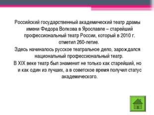 Российский государственный академический театр драмы имени Федора Волкова в Я