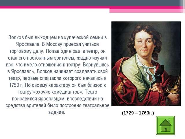 Волков был выходцем из купеческой семьи в Ярославле. В Москву приехал учитьс...