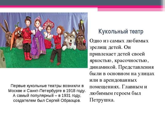 Кукольный театр Одно из самых любимых зрелищ детей. Он привлекает детей своей...