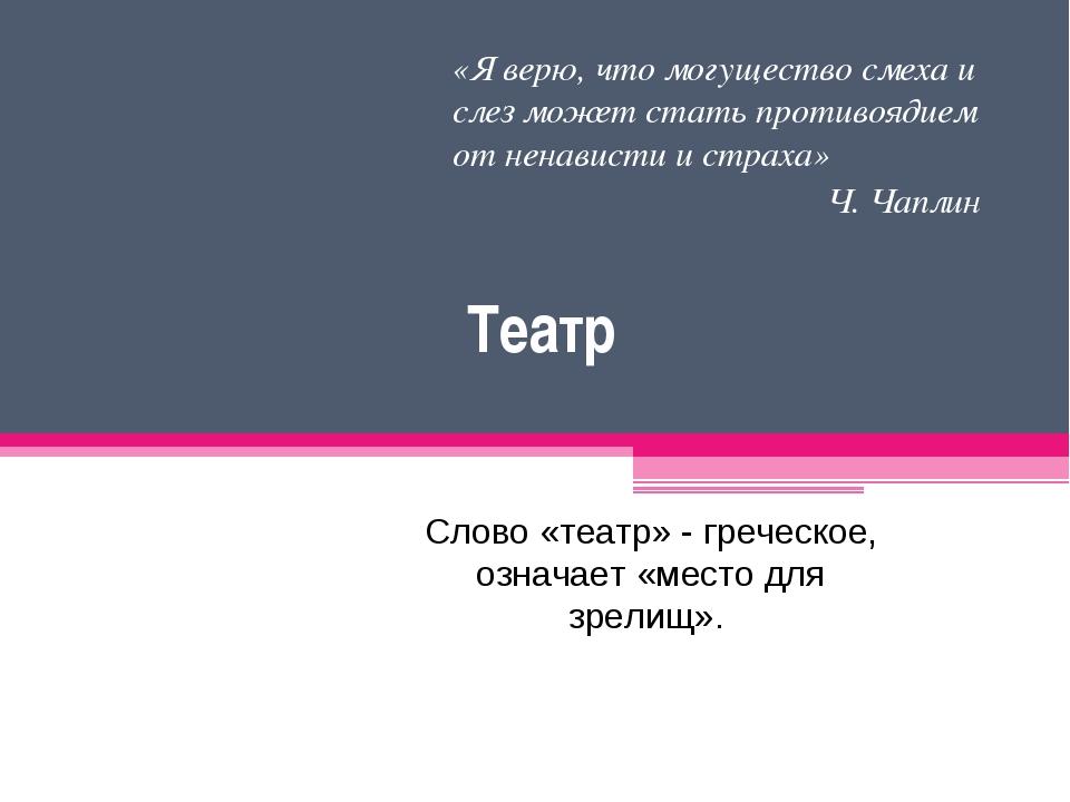 Театр «Я верю, что могущество смеха и слез может стать противоядием от ненави...