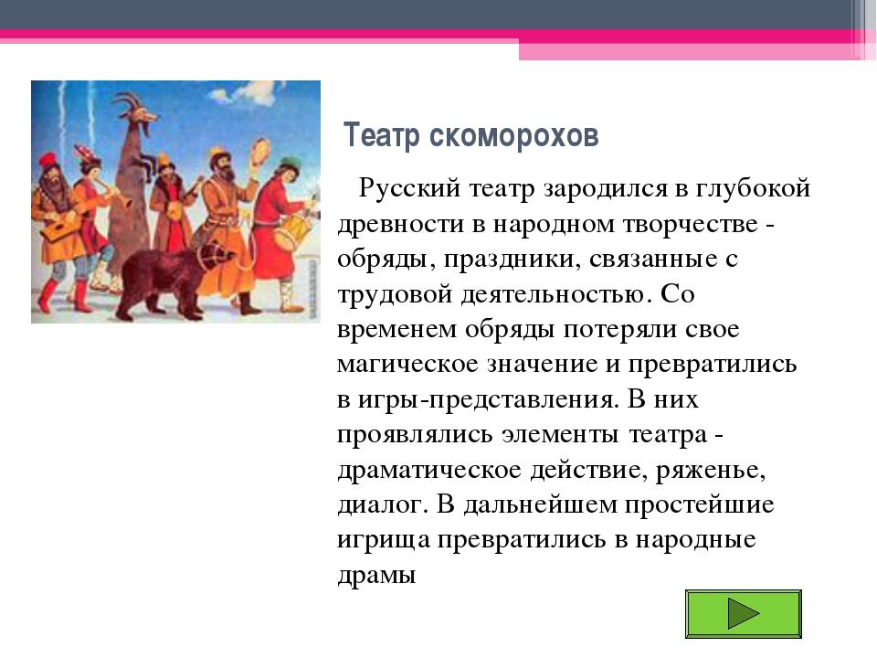 Театр скоморохов Русский театр зародился в глубокой древности в народном твор...