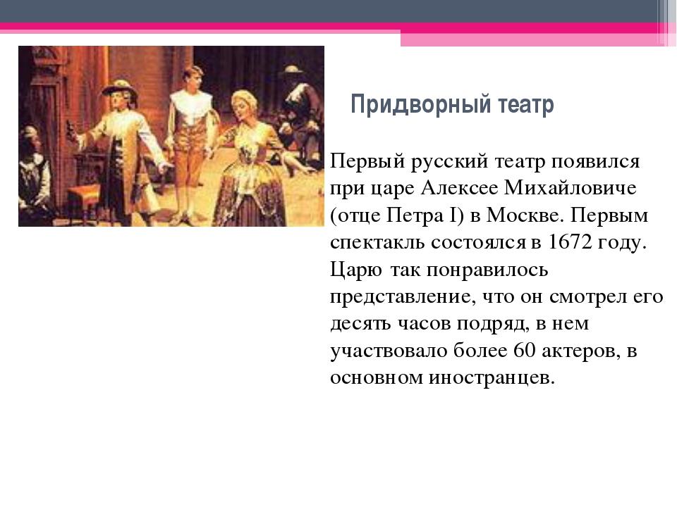 Придворный театр Первый русский театр появился при царе Алексее Михайловиче (...
