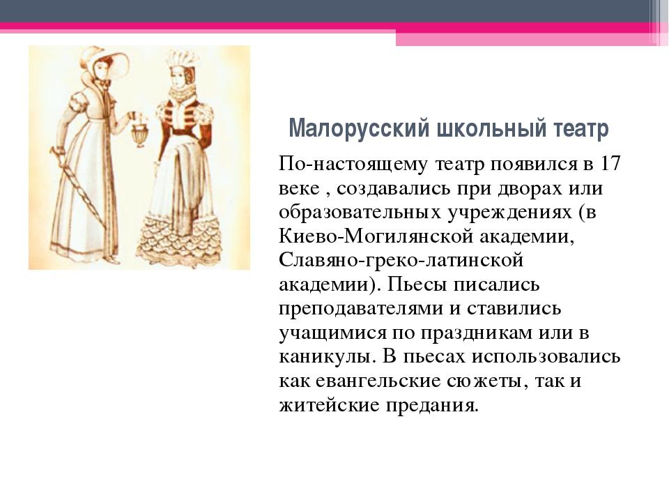 Малорусский школьный театр По-настоящему театр появился в 17 веке , создавали...