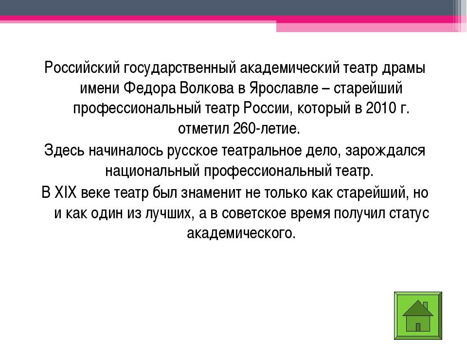 Российский государственный академический театр драмы имени Федора Волкова в Я...