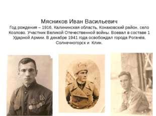 Мясников Иван Васильевич Год рождения – 1916, Калининская область, Конаковски