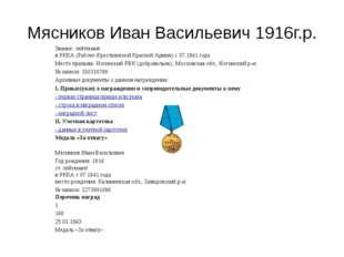 Мясников Иван Васильевич1916г.р. Звание: лейтенант в РККА (Рабоче-Крестьянс