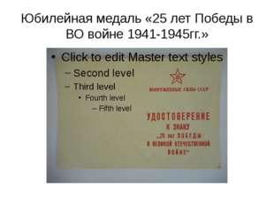 Юбилейная медаль «25 лет Победы в ВО войне 1941-1945гг.»