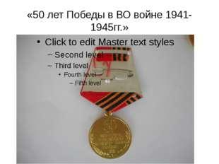 «50 лет Победы в ВО войне 1941-1945гг.»