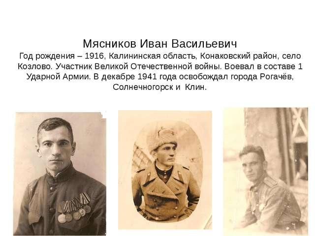 Мясников Иван Васильевич Год рождения – 1916, Калининская область, Конаковски...