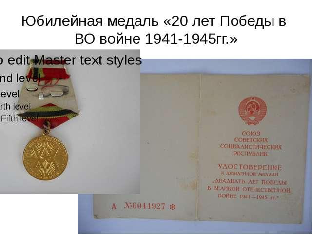 Юбилейная медаль «20 лет Победы в ВО войне 1941-1945гг.»