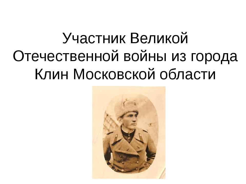 Участник Великой Отечественной войны из города Клин Московской области