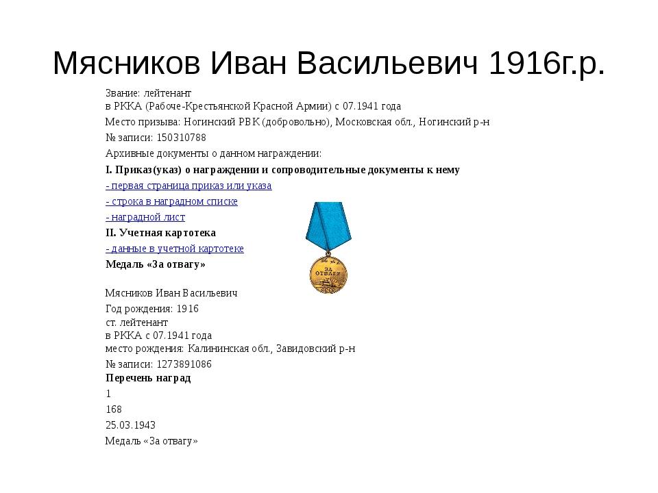 Мясников Иван Васильевич1916г.р. Звание: лейтенант в РККА (Рабоче-Крестьянс...