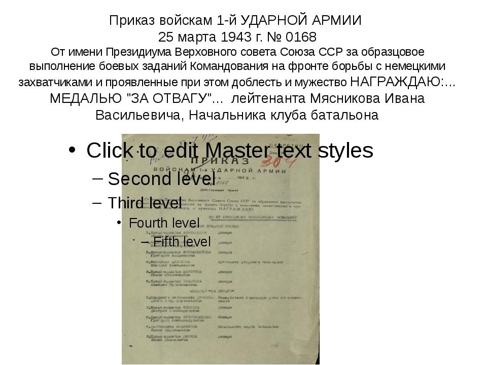 Приказ войскам 1-й УДАРНОЙ АРМИИ 25 марта 1943 г. № 0168 От имени Президиума...
