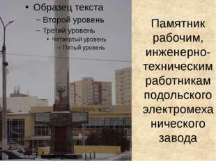 Памятник рабочим, инженерно-техническим работникам подольского электромеханич
