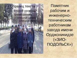 Памятник рабочим и инженерно-техническим работникам завода имени Орджоникидзе