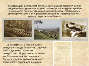 С первых дней Великой Отечественной войны завод прекратил выпуск гражданской