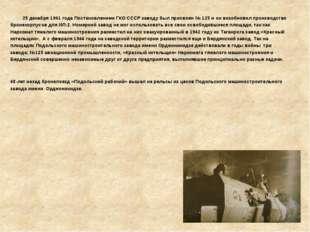 25 декабря 1941 года Постановлением ГКО СССР заводу был присвоен № 125 и он