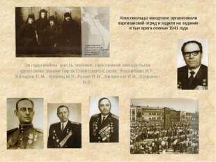 Комсомольцы-заводчане организовали партизанский отряд и ходили на задание в т