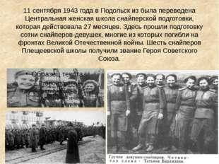 11 сентября 1943 года в Подольск из была переведена Центральная женская школа
