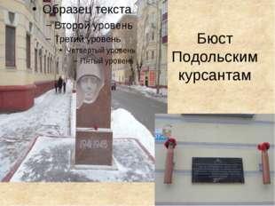 Бюст Подольским курсантам