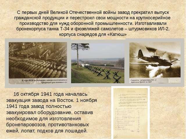 С первых дней Великой Отечественной войны завод прекратил выпуск гражданской...