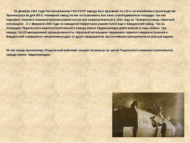 25 декабря 1941 года Постановлением ГКО СССР заводу был присвоен № 125 и он...