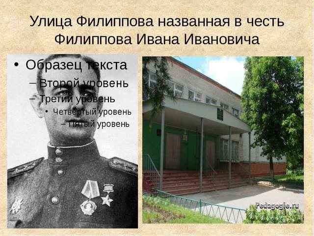 Улица Филиппова названная в честь Филиппова Ивана Ивановича