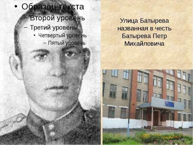 Улица Батырева названная в честь Батырева Петр Михайловича
