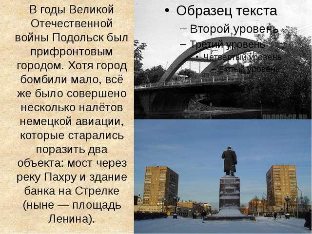 В годы Великой Отечественной войны Подольск был прифронтовым городом. Хотя го...