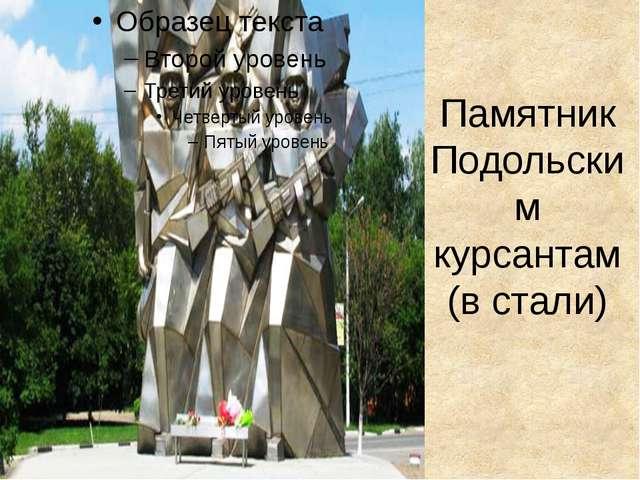 Памятник Подольским курсантам (в стали)