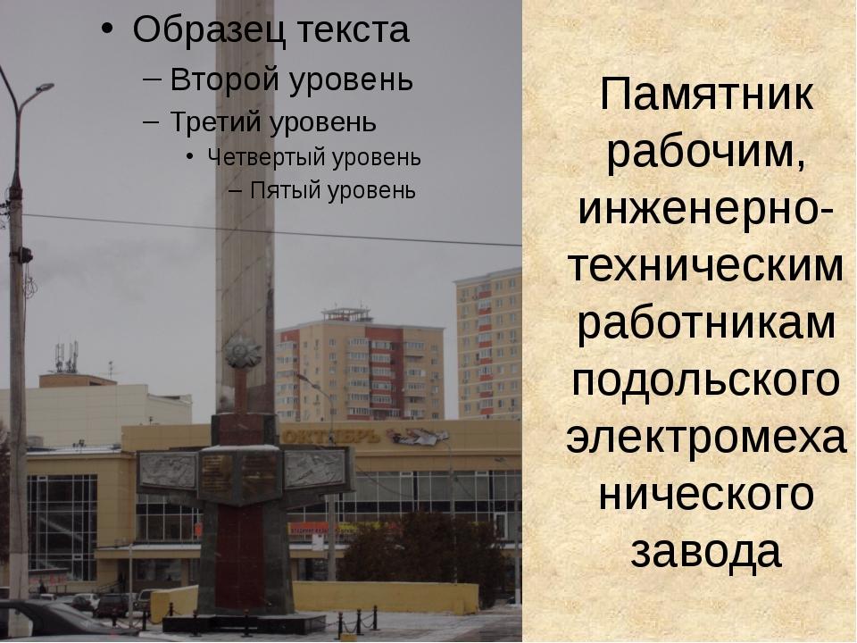 Памятник рабочим, инженерно-техническим работникам подольского электромеханич...